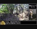【ゆっくり】ポケモンGO 鎌倉アルプス 2:05:40