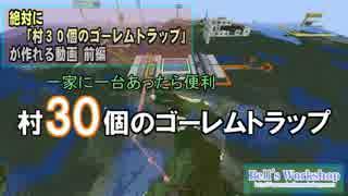 【Minecraft】 絶対に「村30個のゴーレムトラップ」が作れる動画 前編