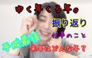 早川亜希動画#578≪ゆく年来る年、平成最後の振り返り≫