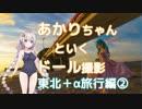 あかりちゃんといくドール撮影 東北+α旅行編②【VOICEROID車載】