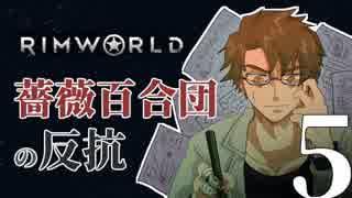 【Rimworld】薔薇百合団の反抗5【腐向け】