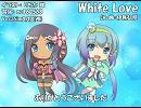 【メルリ_V5I ラピス_V5I】White Love【カバー】