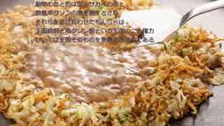 【マイク新調】「もんじゃの歴史的背景」音読版【AKG C214】