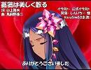 【メルリ_V5I】薔薇は美しく散る【カバー】