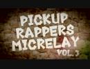 第78位:【ニコラップ】Pickup Rappers Micrelay Vol.3【マイクリレー】