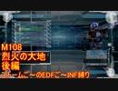 【地球防衛軍5】Rストームご~のINF縛りでご~ M108 後編【実況】