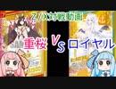【Z/Xボイロ対戦動画】アズールレーン対決!重桜VSロイヤル【琴葉姉妹】