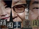 【頑固亭異聞】米中・新冷戦~反日左翼が消滅する[桜H30/12/24]