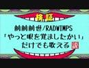 第75位:前前前世/RADWIMPS「やっと眼を覚ましたかい」だけでも歌える説(水曜日のダウンタウン) thumbnail