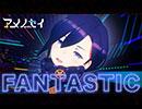 【オリジナルMV】FANTASTIC【アメノセイ ✕ YASUHIRO(康寛)】