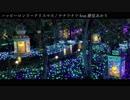 ハッピーロンリークリスマス / ナナツナツ feat.紲星あかり