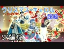 [千銃士]クリスマス・キャロル超級(SP編成)[イベント]
