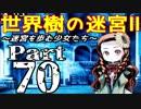 【世界樹の迷宮Ⅱ】~迷宮を歩む少女たち~Part70【初見プレイ】