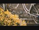 あなた以外の人を (歌唱版 J-pop version) / キュアウェル・プロジェクト Curewell Project【Original J-pop】