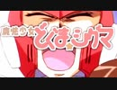 魔法少女どぐま☆シグマ 【ゼERO】