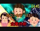 合コン女子(33)の企業分析【14】