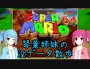 【スーパーマリオ64】琴葉姉妹の没データ散歩【VOICEROID解説】