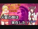 【ボイロ実況】きりマキと観るXmasの悪夢1話【プラネットライカ】