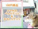 100円ショップスマホグッツ紹介【003】