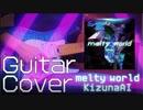 【キズナアイ】melty world 弾いてみた【Guitar Cover】