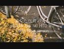 あなた以外の人を (ボサノバ版 Bossa nova version) / キュアウェル・プロジェクト Curewell Project【Original J-pop】