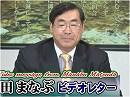 【松田まなぶ】閣議決定された来年度予算、先送りされなかった消費増税[桜H30/12/24]