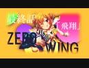 【NovelsM@ster】ZERO WING~翼をなくした物語~【第七話 飛翔】(終)