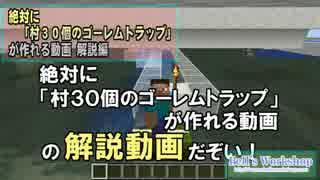 【Minecraft】 絶対に「村30個のゴーレムトラップ」が作れる動画 解説編