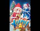サクッと聴けるゲームBGM集[エロゲソング編]vol.141 X'mas songs  「Winter Bells♪」「a little christmas time 」「雪降る歌」