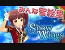 【デレステ】Chieri Wings(Snow Wings)【智絵里まみれ】