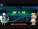 『ゆっくり実況』ループする戦場ガンダムオンライン43