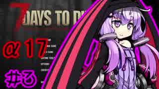 【7days to die】ARIA姉妹とゾンビさんの7日間戦争Part3