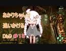 【Dead by Daylight】あかりちゃんが追いかけるDbD #13【VOICEROID実況】