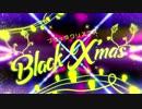 【女子2人で】ブラッククリスマス 歌ってみた ver。あきつxろこ氏。