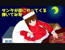 【#27】【日出いろは】サンタが街にやってくる【クラシックギターで演奏してみた】