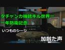 タチャンカ機銃キル世界一 一年防衛記念動画~いつものシージ~加齢た声