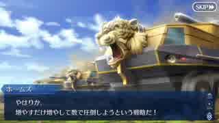 Fate/Grand Orderを実況プレイ 人智統合真国シン編part24