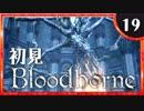 卍【実況】今日のブラッドボーン_19