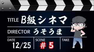 【うそうま卓#5】B級シネマ Chapter-5