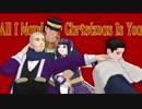 【金カムMMD】道連れたちのクリスマス【大雪山組】