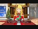 【ミリシタ】2018年クリスマス プレゼント演出 52人全員分まとめ【完全版】