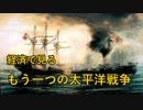 【ゆっくり解説】経済で見るもう一つの太平洋戦争