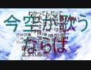 【男女6人の形】空奏列車 歌ってみた【オリジナルMV】