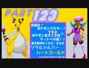 目指せ!ポケモンマスター!その123【ゆっくり実況プレイ】