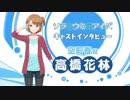 ゲーム ソラとウミのアイダ キャストインタビュー 高橋花林(空町春役)