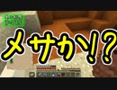 【Minecraft】きざはしるかのハードコア高さ縛り 第70話【ゆっくり実況】