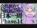 第36位:会社辞めてninja250で日本一周 Phase 14 thumbnail