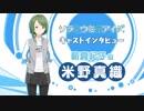 ゲーム ソラとウミのアイダ キャストインタビュー 米野真織(薪真紀子役)