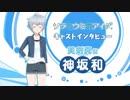 ゲーム ソラとウミのアイダ キャストインタビュー 神坂和→神坂みお(美剣真役)