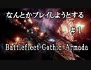 【Battlefleet Gothic: Armada】なんとかプレイしようとする #1【夜のお兄ちゃん実況】